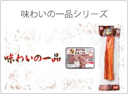 味わいの一品 つるしベーコン・豚バラチャーシュー