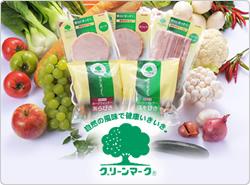 グリーンマーク 自然の風味で健康いきいき。