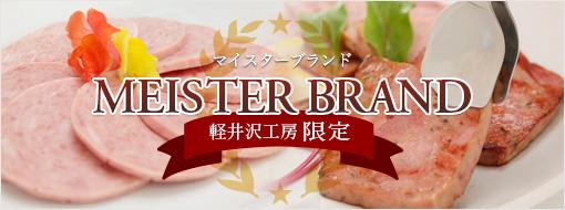 軽井沢工房限定 マイスターブランド